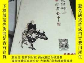 二手書博民逛書店罕見一代宗師國畫金申Y14350 華夏珍寶博物館 出版2015
