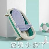 新生嬰兒洗澡盆兒童大號可摺疊浴盆用品寶寶洗澡盆可坐躺  蘿莉小腳丫
