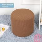 凳子套換鞋凳套北歐方形椅座套通用圓形椅套【匯美優品】