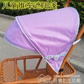 紓困振興  遮陽傘遮陽棚寶寶雨罩傘車遮陽罩防曬通用 居樂坊生活館YYJ