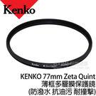 KENKO 肯高 77mm Zeta Quint Protector 薄框多層膜保護鏡 (正成公司貨) 防潑水 耐撞擊