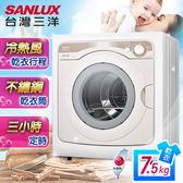 SANLUX台灣三洋 7.5kg不鏽鋼乾衣機 SD-85U