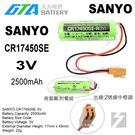 ✚久大電池❚ 日本 三洋 SANYO CR17450SE-R 3V 二號中橙頭 附電阻 【PLC工控電池】SY16