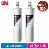 【3M】S004淨水器專用濾心3US-F004-5 兩入濾心超值組