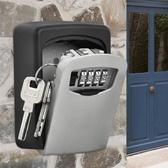 裝修密碼鑰匙盒民宿戶外防盜壁掛式