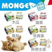 KING*【單罐】MONGE《水果養生湯罐-雞肉/鮪魚系列》多種口味可選80g