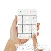 數字鍵盤2.4G無線數字鍵盤 電腦數字小鍵盤財務專用鍵盤 迷你無線鍵盤 衣間迷你屋