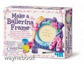 芭蕾舞者的相框MAKE A BALLERINA FRAME