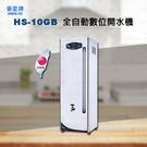 豪星牌 HS-10GB 10加侖開水機/免運費/水之緣《豪星北區總經銷》