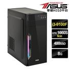 【華碩平台】i3四核{西風嘯白馬}GTX1660S-6G獨顯電玩機(I3-9100F/8G/480G_SSD/GTX1660S-6G)【刷卡分期價】
