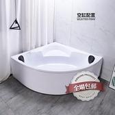 浴缸 三角形扇形浴缸獨立式亞克力成人家用雙人小戶型浴盆 米家WJ