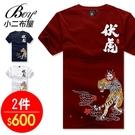 日系短T 鬼王鍾馗伏虎圖騰短袖上衣【NW628196】