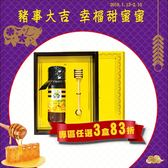 【養蜂人家】御品金鐉禮盒-(皇家金鐉蜂蜜425g*1瓶+歐式原木蜂蜜棒*1支)