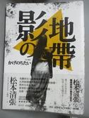 【書寶二手書T1/翻譯小說_MFJ】影之地帶_松本清張