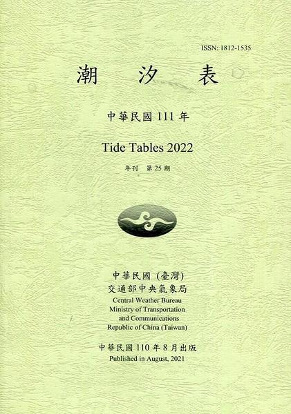 潮汐表(年刊)民國111年-第25期