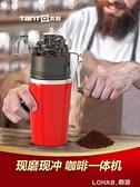 咖啡機手動磨豆手搖便攜式家用小型手磨迷你現磨研磨一體杯 樂活生活館