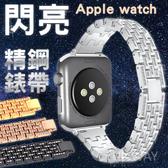 精鋼 奢華水鑽 鑽鍊錶帶 Apple watch 38/40通用 42/44通用 蘋果 不鏽鋼錶帶 折疊扣 時尚手錶帶