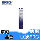 EPSON S015611 原廠色帶 LQ690C 專用