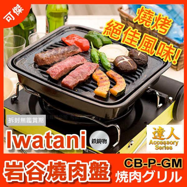 可傑 日本岩谷 Iwatani CB-P-GM 盒形鐵板 盒形燒肉板 盒形烤板 (家用或攜帶式的瓦斯爐皆適用)