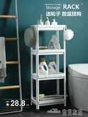 當當衣閣-浴室廚房角架置物架多層收納架廁所衛生間置地式層架塑料架儲物架YYJ