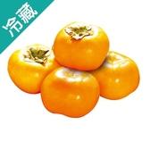 特選脆甜富有柿2粒/盒(450g~500g/盒)【愛買冷藏】