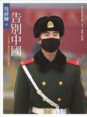 (二手書)告別中國:一位台灣父親給兒子的畢業禮物