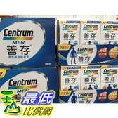 [COSCO代購] ENTRUM MEN MULTI VITAMIN 善存男性綜合維他命 280粒 _W105310