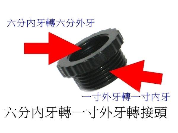 六分內牙轉一寸外牙L型塑鋼轉接頭