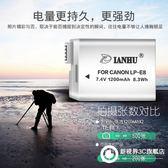 Canon佳能LP-E8電池 EOS 650D 600D 700D 550D相機