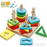 兒童益智立體拼圖套柱智力開發積木1-2-3男孩女寶寶玩具4-5-6周歲 js13440『小美日記』