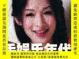 二手書博民逛書店大衆電視罕見2002年10月號 張國榮紀念專題 劉亦菲Y1177