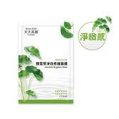 天天美麗 綠竹保濕鎖水面膜單片23 ml