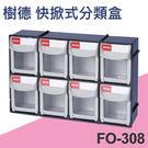 樹德 快速分類盒 FO-308  收納方便 輕鬆拉取不費力 科技工業 居家生活皆宜