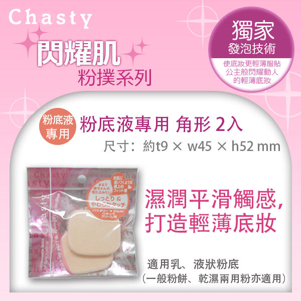 Chasty 閃耀肌粉底液專用角形粉撲海綿 2入  ◇iKIREI