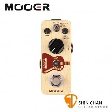 Mooer Wood Verb 木吉他殘響效果器【WoodVerb】【WV】