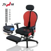 【JUNDA】人體工學雙背收納翻轉腳墊款電腦椅/辦公椅(紅)