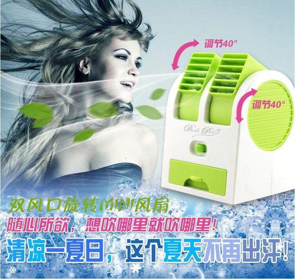 電風扇 usb風扇 雙口空調風扇 二代香味 無葉風扇 製冷風扇 桌上型風扇 小風扇 極品e世代