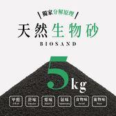 除臭天然生物砂 - 經濟包 5 kg ( 附贈內袋 15 份 )