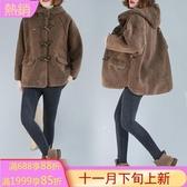 秋冬外套 寬鬆女復古文藝長袖連帽羊羔絨牛角扣保暖