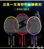羽毛球拍雙拍耐打進攻型成人碳纖維訓練羽拍套裝初學單拍2支 YXS  【快速出貨】