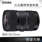 SIGMA 18-35mm F1.8 DC HSM CANON 恆伸公司貨 刷卡分期零利率 德寶光學