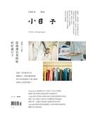 小日子享生活誌 3月號/2017 第59期:從挑選衣著開始 好好過日子