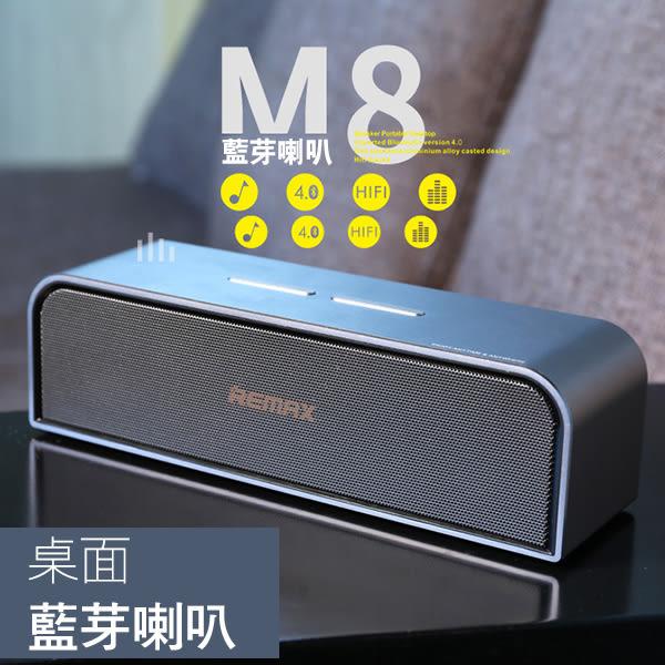 【妃凡】REMAX 桌面藍芽喇叭 RB-M8 大款 雙聲道 麥克風 聲霸 音響 防水 加碼送贈品 207