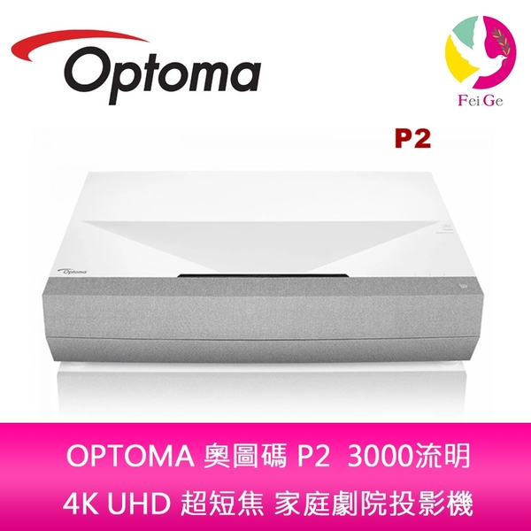 分期0利率 OPTOMA 奧圖碼 P2 3000流明4K UHD 超短焦 家庭劇院投影機 公司貨 保固5年