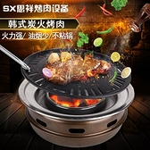 韓式碳烤爐韓版燒烤爐炭火烤肉爐家用烤盤商用圓形烤肉機煎肉鍋 果果輕時尚NMS