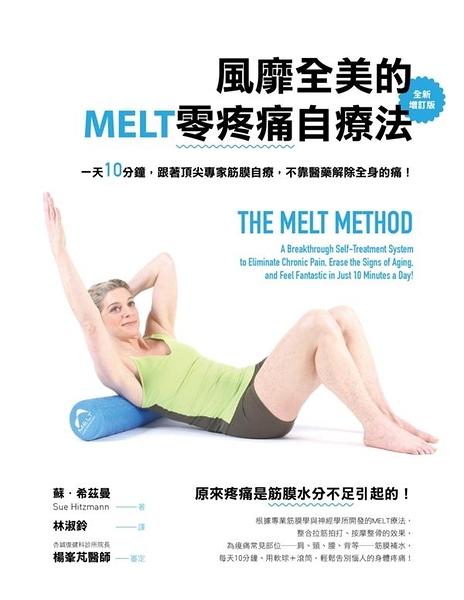 風靡全美的MELT零疼痛自療法:一天10分鐘,跟著頂尖專家筋膜自療,不靠醫藥解除全..
