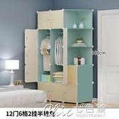 衣櫃櫃子簡約現代出租房仿實木組裝收納塑料家用經濟型布衣櫥【全館免運】