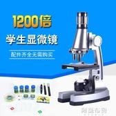顯微鏡 專業兒童科學實驗套裝顯微鏡男孩趣味光學禮物小學生科技發明玩具 新年禮物