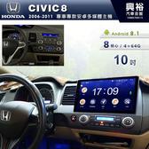 【專車專款】06~11年HONDA CIVIC8喜美8代專用10吋螢幕安卓主機*聲控+藍芽+導航+安卓*8核心