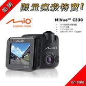 【展示機 送16G+支架】 MIO MIVUE C330 行車記錄器 另售 538 588 688 638
